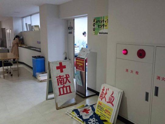 【AGUボランティアセンター】春の献血活動!ご協力ありがとうございました!
