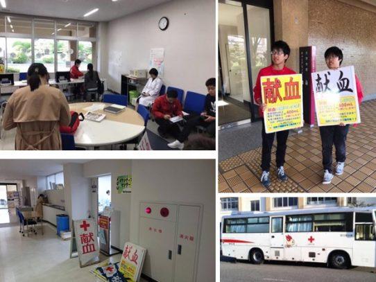 【AGUボランティアセンター】「献血活動」ご協力のお願い!!