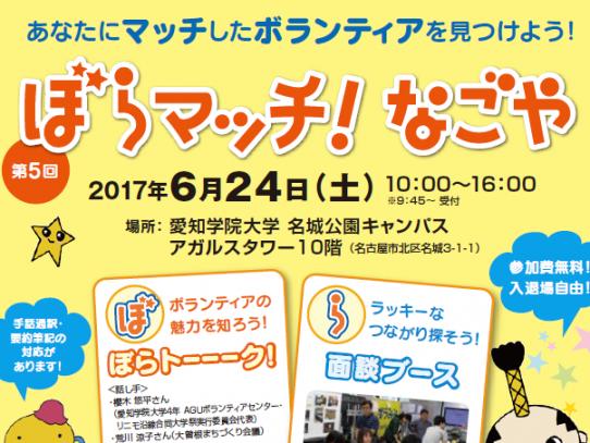【AGUボランティアセンター】「ぼらマッチ! なごや」が開催されます。