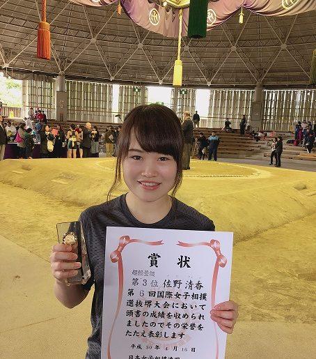 【相撲部】第6回国際女子相撲選抜堺大会で佐野清香さんが超軽量級50kg未満で3位入賞