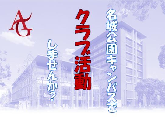 名城公園キャンパスにおいて14の大学公認クラブが設立