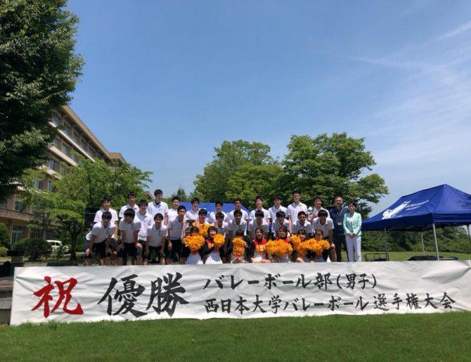 バレーボール部(男子)の西日本バレーボール大学選手権大会優勝報告会が行われました
