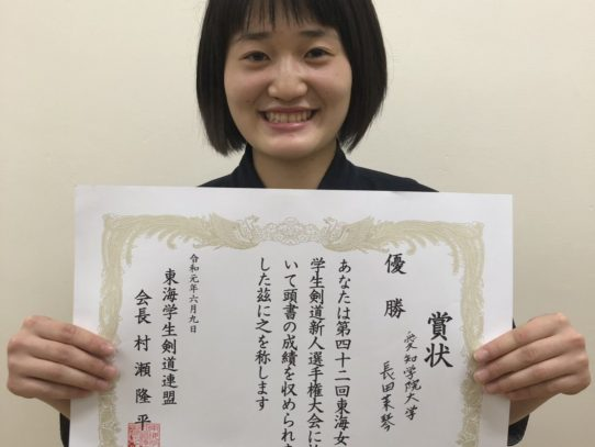 【剣道部】第42回東海女子学生剣道新人選手権大会にて長田茉琴さんが優勝