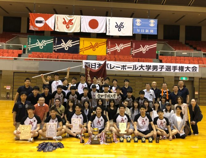 【バレーボール部(男子)】西日本バレーボール大学男子選手権大会 優勝!2連覇!!