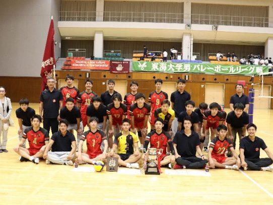 【バレーボール部(男子)】第150回東海大学男女バレーボール戦秋季大会(代替)優勝!