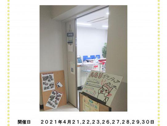 【AGUボランティアセンター】なんでも相談会開催!
