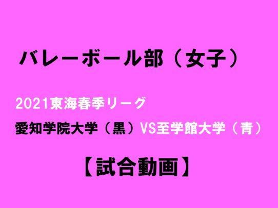 【バレーボール部(女子)】2021 東海春季リーグ 愛知学院大学(黒)vs 至学館大学(青)