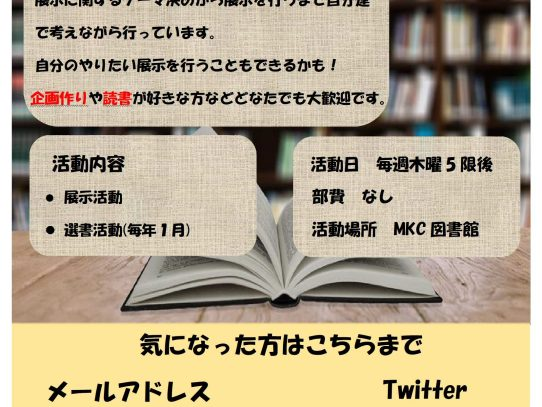 【MKC図書クラブ「Lib!Club」】今後の活動内容