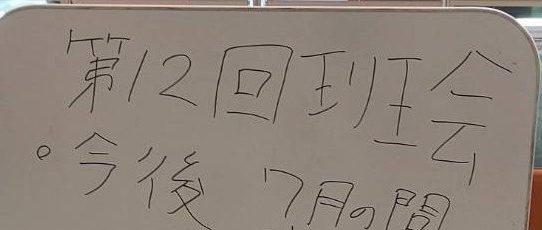 【歴史学研究会】第12回班会開催の報告