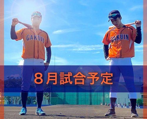 【硬式野球部】8月の試合予定公開☀️