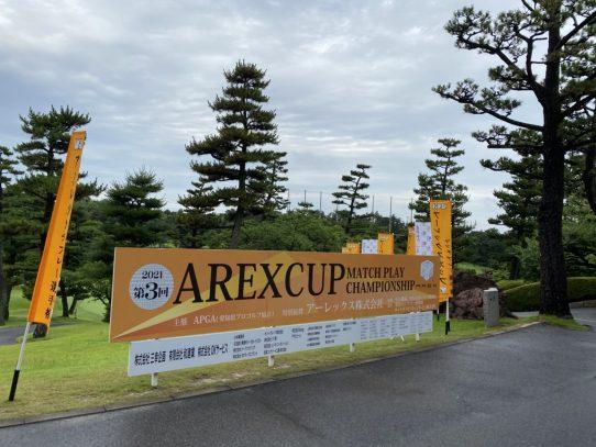 【ゴルフ部】 アーレックスカップ マッチプレー選手権