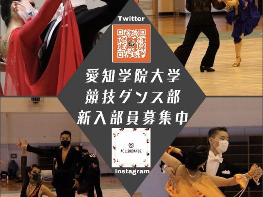 【競技ダンス部】新入部員まだまだ歓迎中!