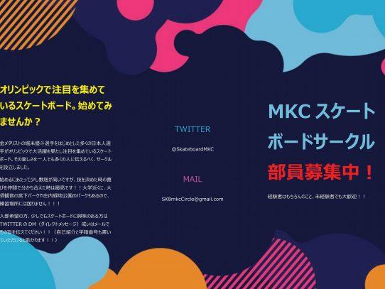 【MKCスケートボードサークル】部員募集中!!