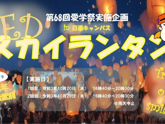 【愛学祭実行委員会】愛学祭実施企画「LEDスカイランタン展示」のお知らせ!